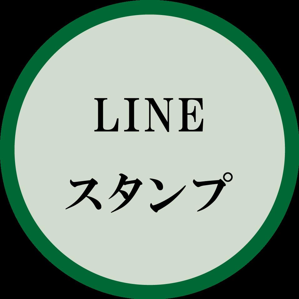 STAFF塩見lineリンク