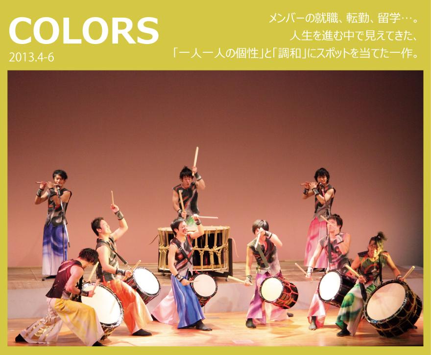 colors-artwork