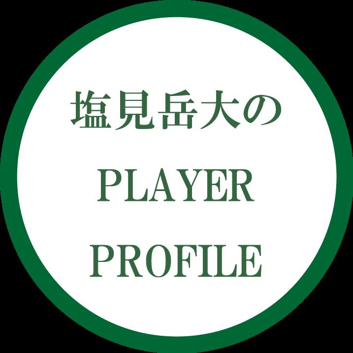 shiomi-circlestaff