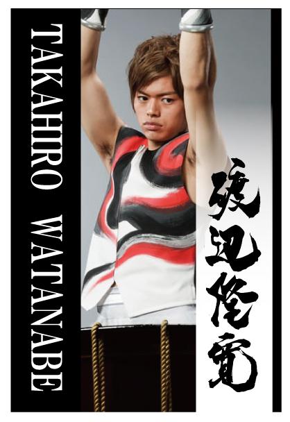 和太鼓彩:渡辺隆寛トップ