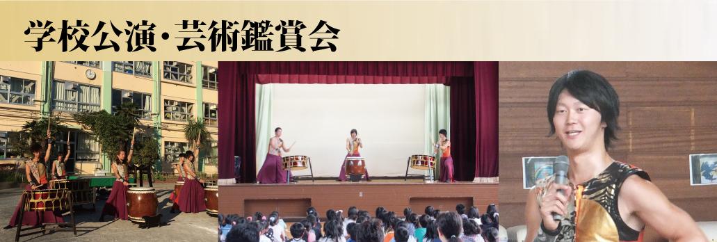 和太鼓彩学校公演・芸術鑑賞会-メイン画像