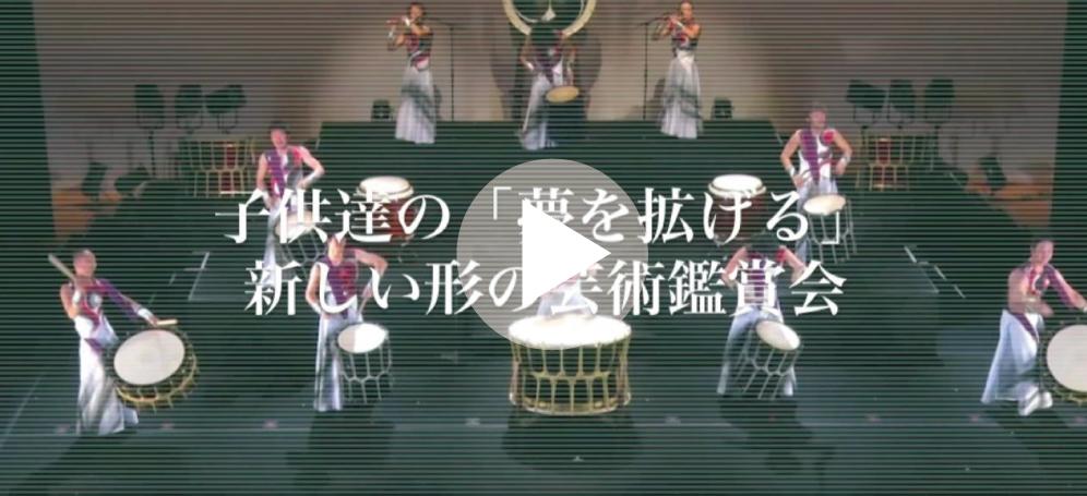 和太鼓彩学校公演・芸術鑑賞会-動画リンク