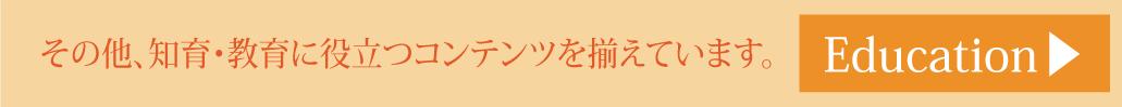 和太鼓彩学校公演・芸術鑑賞会-Educationリンク