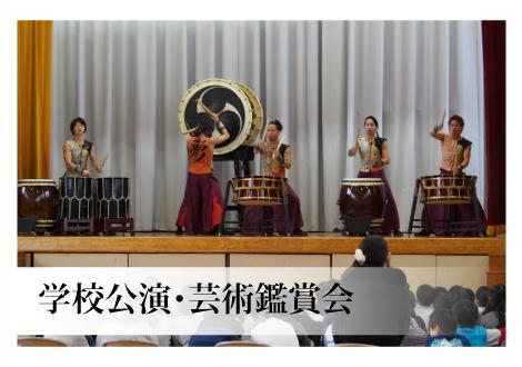 和太鼓彩ACTIVITIES-学校公演・芸術鑑賞会