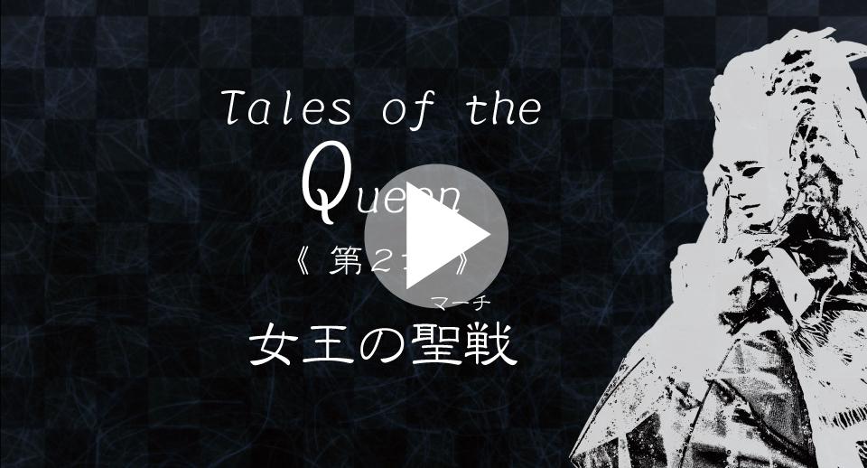 和太鼓グループ彩:女王の聖戦動画リンク1