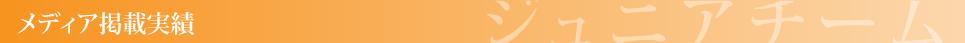 和太鼓彩ジュニアチームbar2