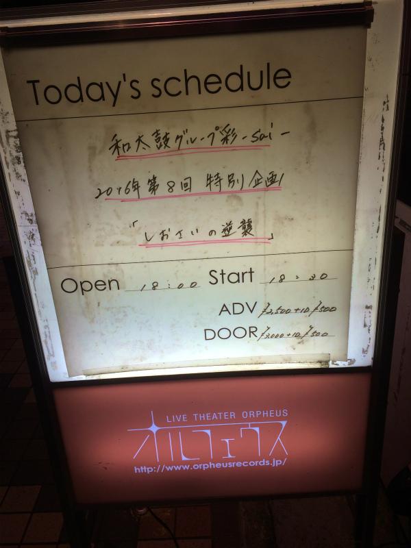 161021和太鼓彩_しおさいの逆襲_01