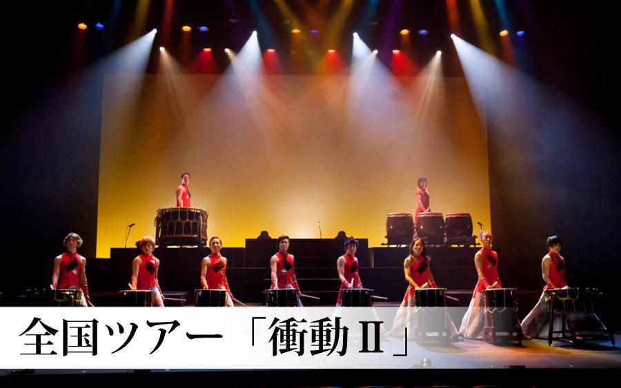 和太鼓グループ彩全国ツアー「衝動Ⅱ」