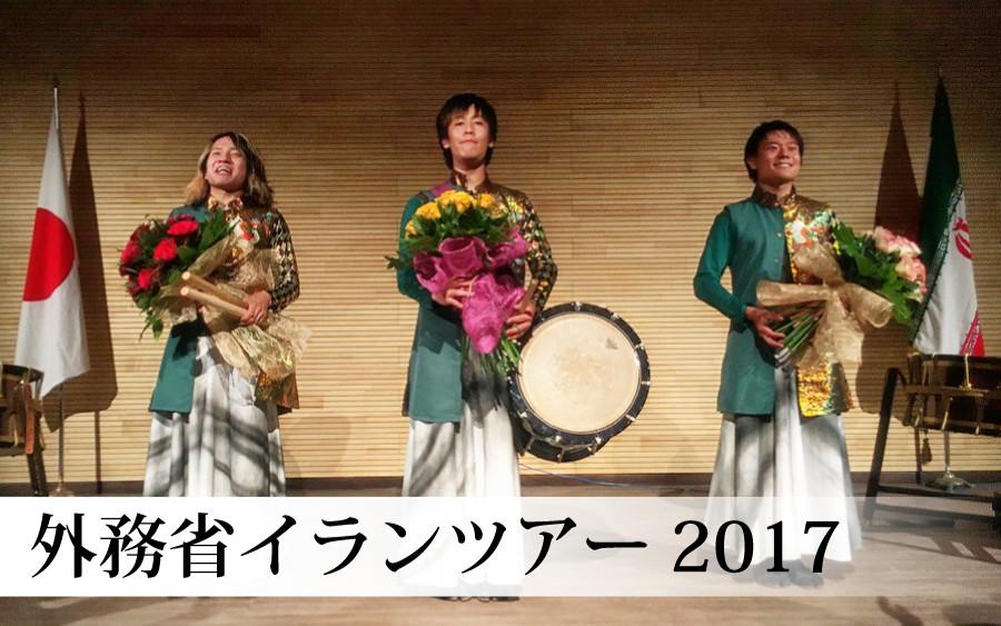和太鼓グループ彩外務省イランツアー2017