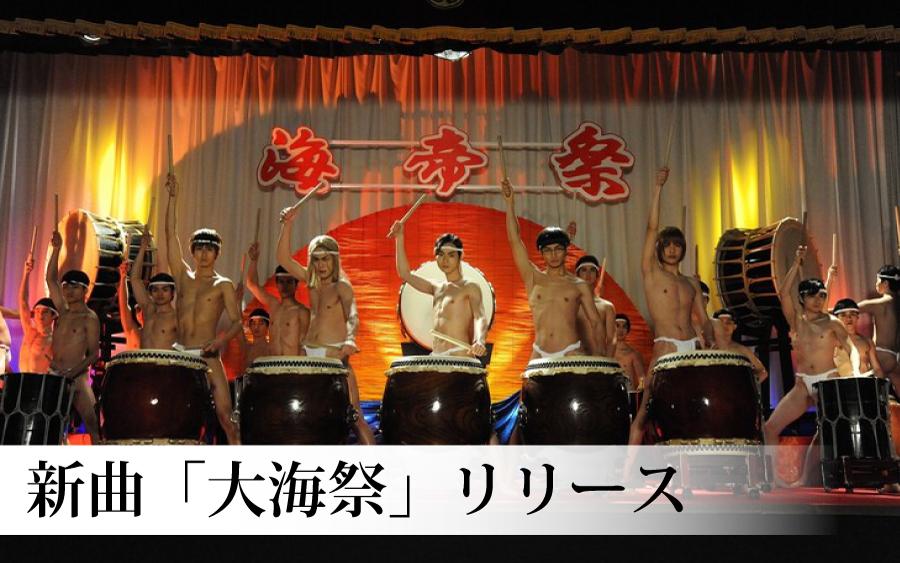 和太鼓グループ彩新曲「大海祭」リリース