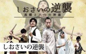 和太鼓グループ彩舞台「しおさいの逆襲」