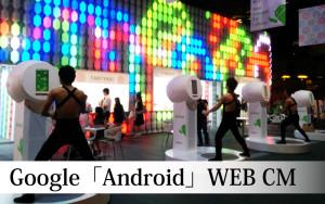 和太鼓グループ彩:グーグル「android」WEB-CM2