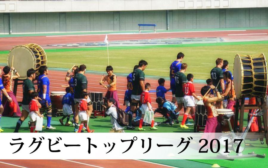 和太鼓グループ彩:ラグビートップリーグ2017