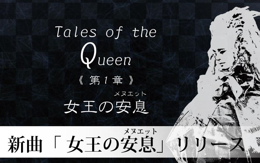 和太鼓グループ彩:新作PV女王の安息2