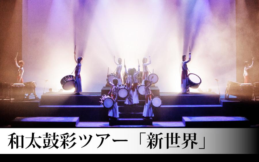 和太鼓グループ彩2017年秋ツアー「新世界」