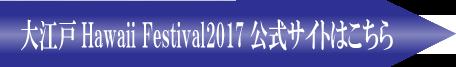 大江戸ハワイフェスティバルリンク1