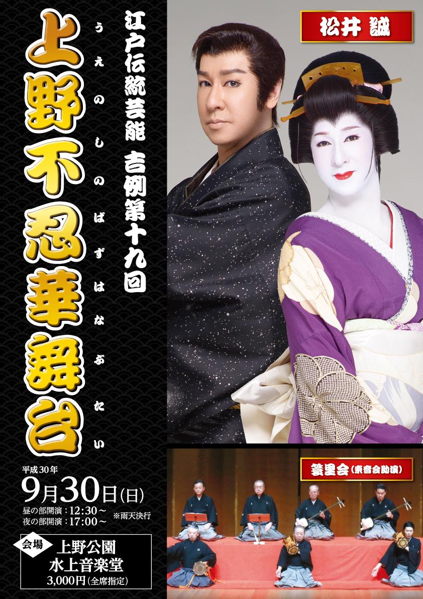 上野不忍花舞台1