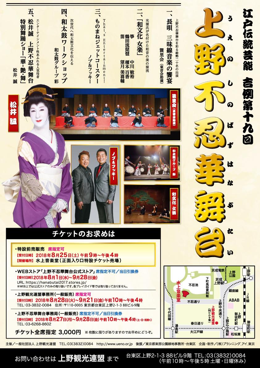 上野不忍花舞台2